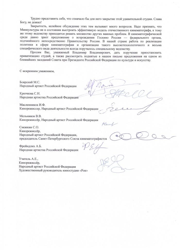 письмо путину посл страница2
