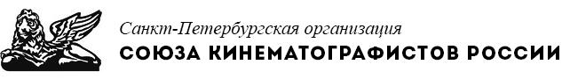Союз кинематографистов Санкт-Петербурга